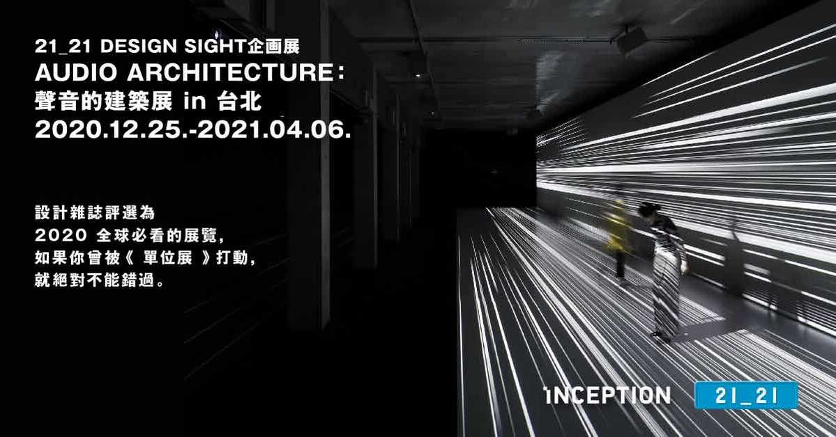 AUDIO ARCHITECTURE:聲音的建築展  │ 迷影卡友獨享紅利免費體驗