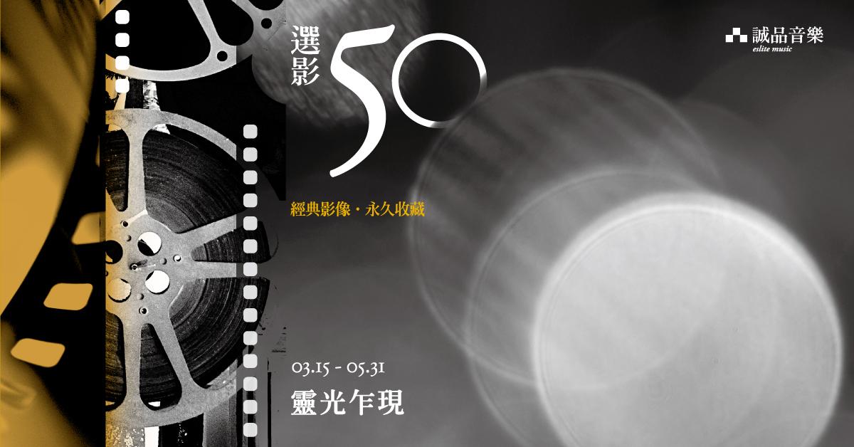【選影5O】經典影像 ‧ 永久收藏