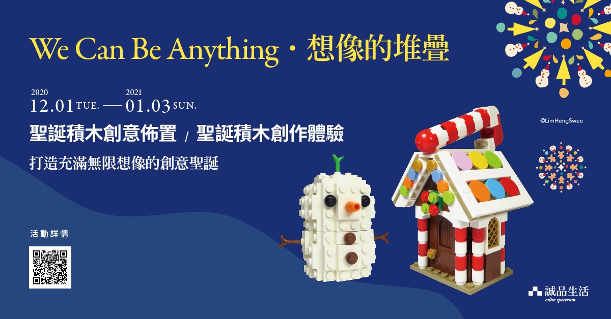 We Can Be Anything  想像的堆叠