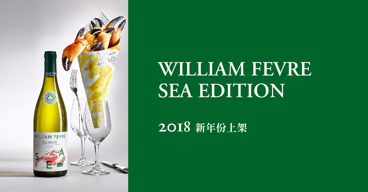 誠品酒窖|WILLIAM FEVRE 2018 CHABLIS SEA EDITION 限量版