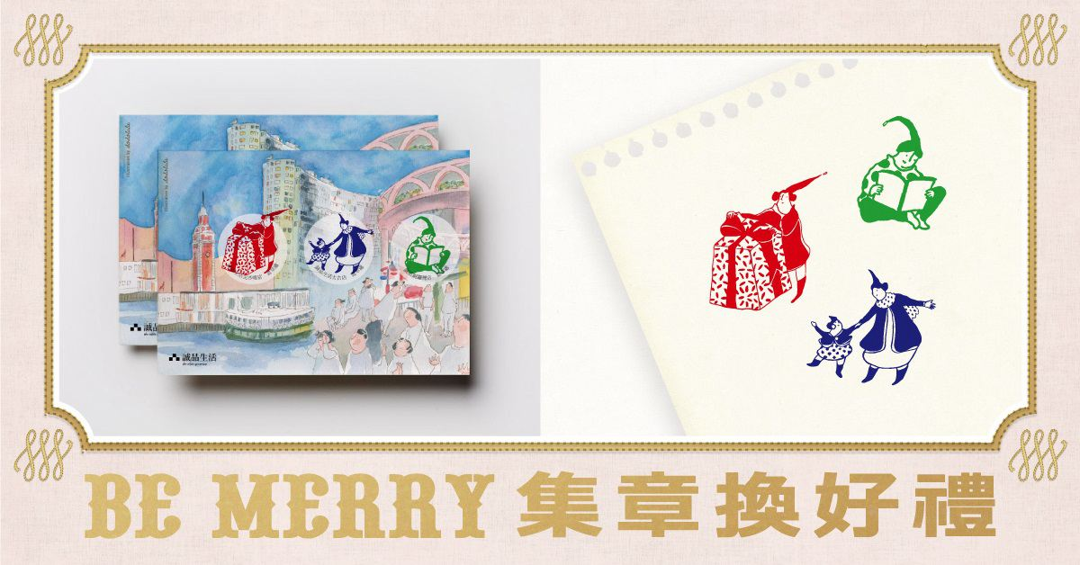 a MERRY MISSION.BE MERRY集章換好禮
