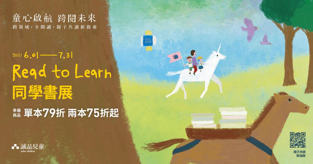 【童心启航 跨阅未来Ⅱ】Read to learn!同学书展