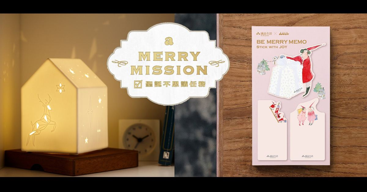 a MERRY MISSION.專櫃消費滿額贈