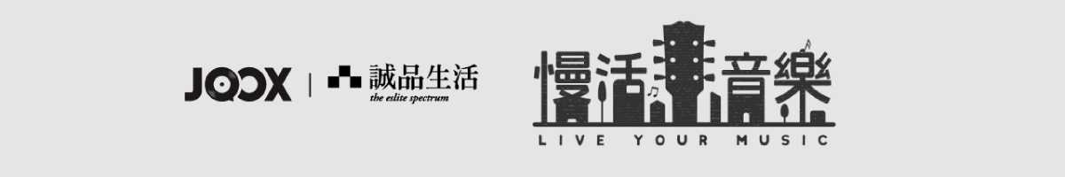 JOOX LIVE YOUR MUSIC 慢活音樂